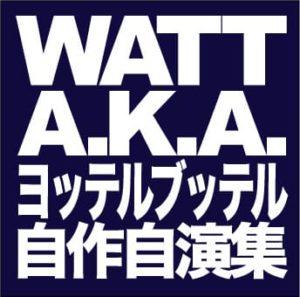 ALLMIX ALBUM 自作自演集